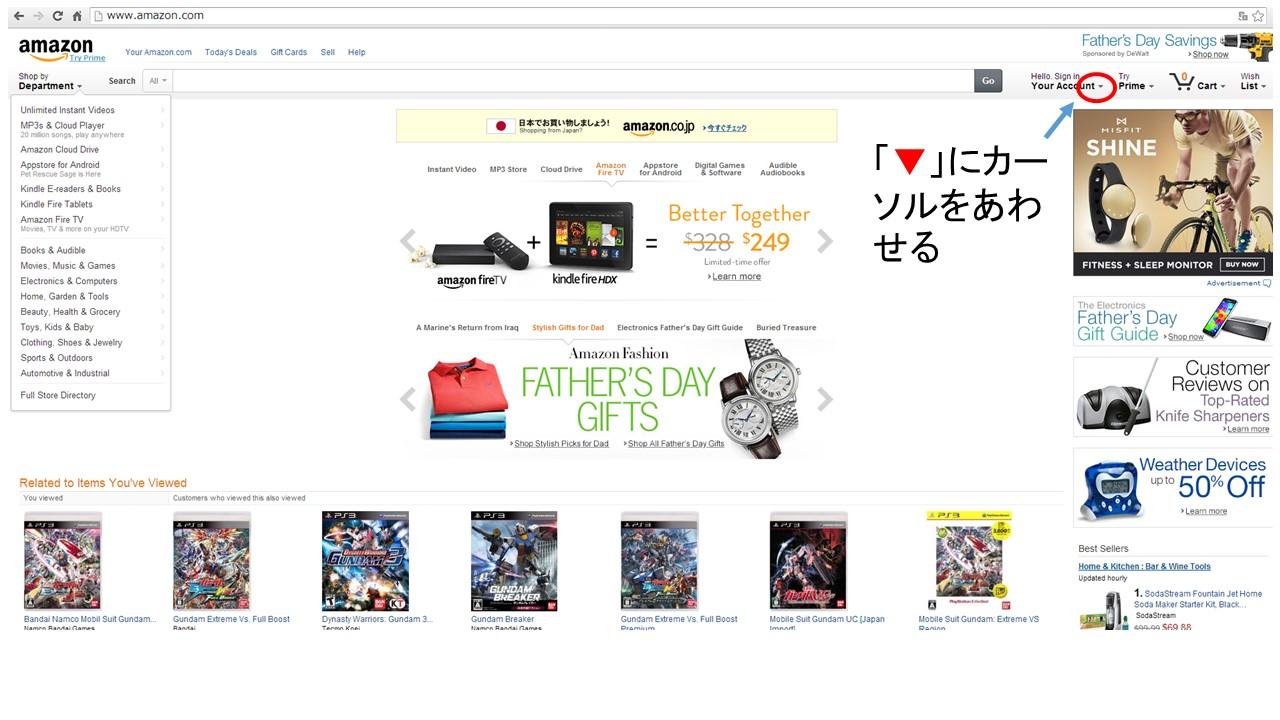 Amazon.comトップページ