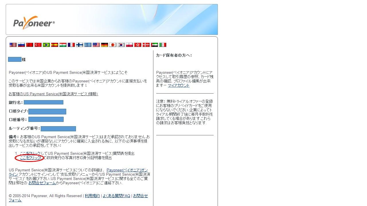 写真付きID身分証明書の提出依頼
