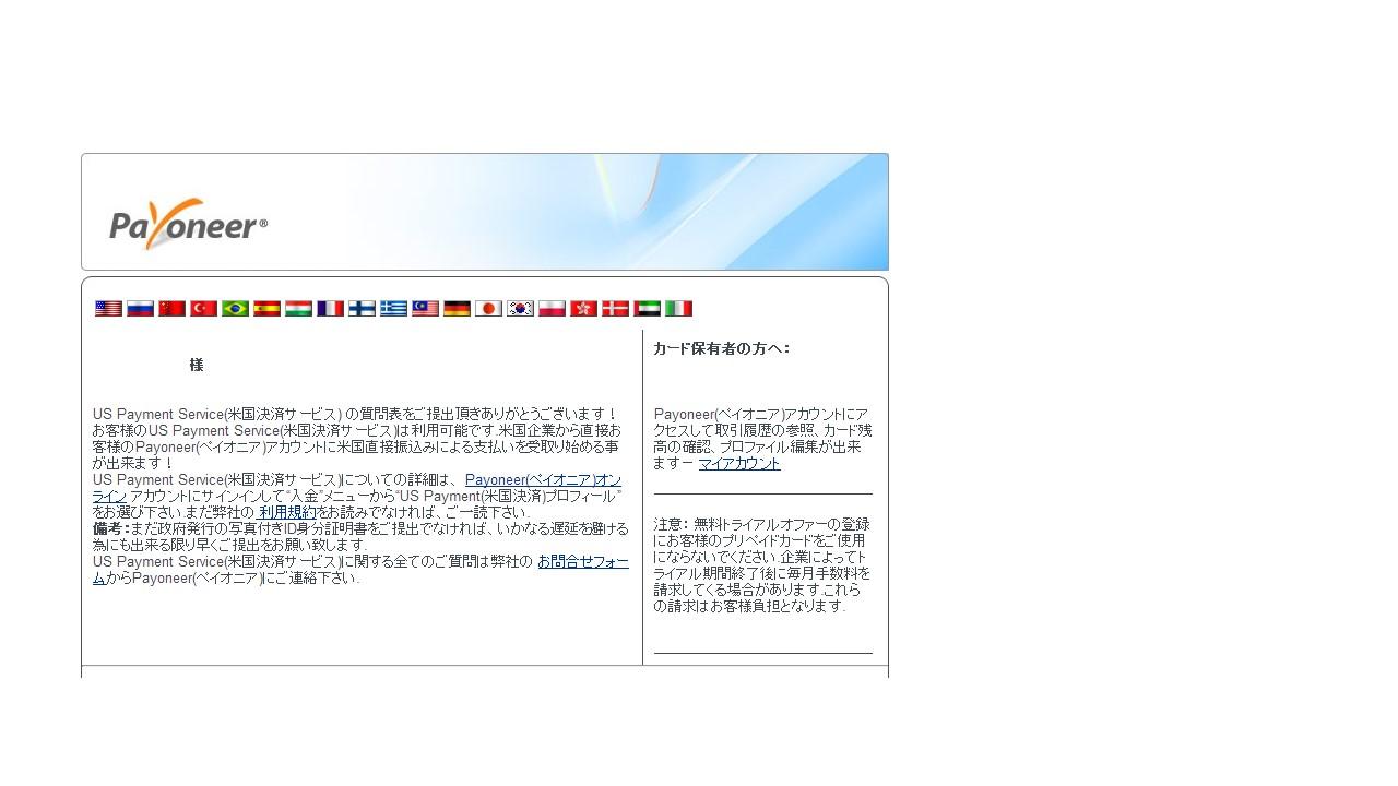 米国決済サービス登録完了通知