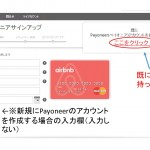 Airbnb(エアビーアンドビー )~受取方法にPayoneerを登録~