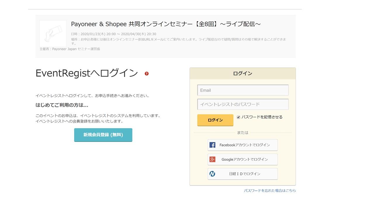 Shopee×Payoneeraセミナーログイン