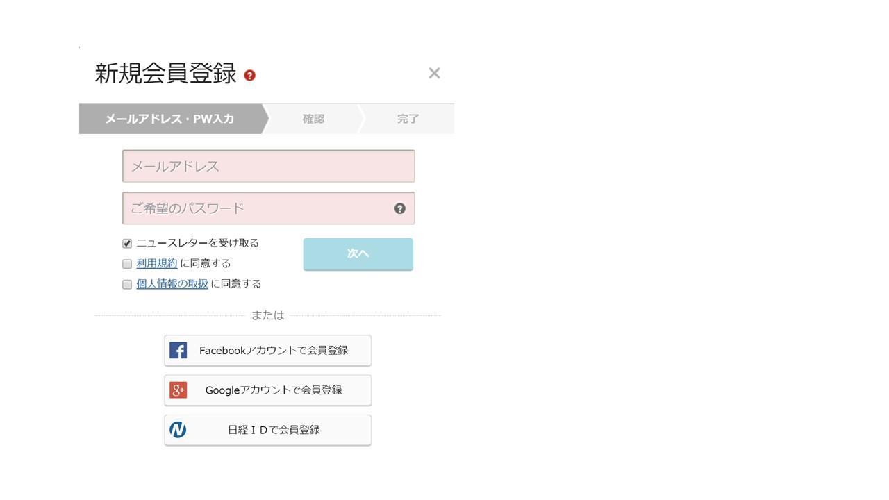 Shopee×Payoneeraセミナー新規登録