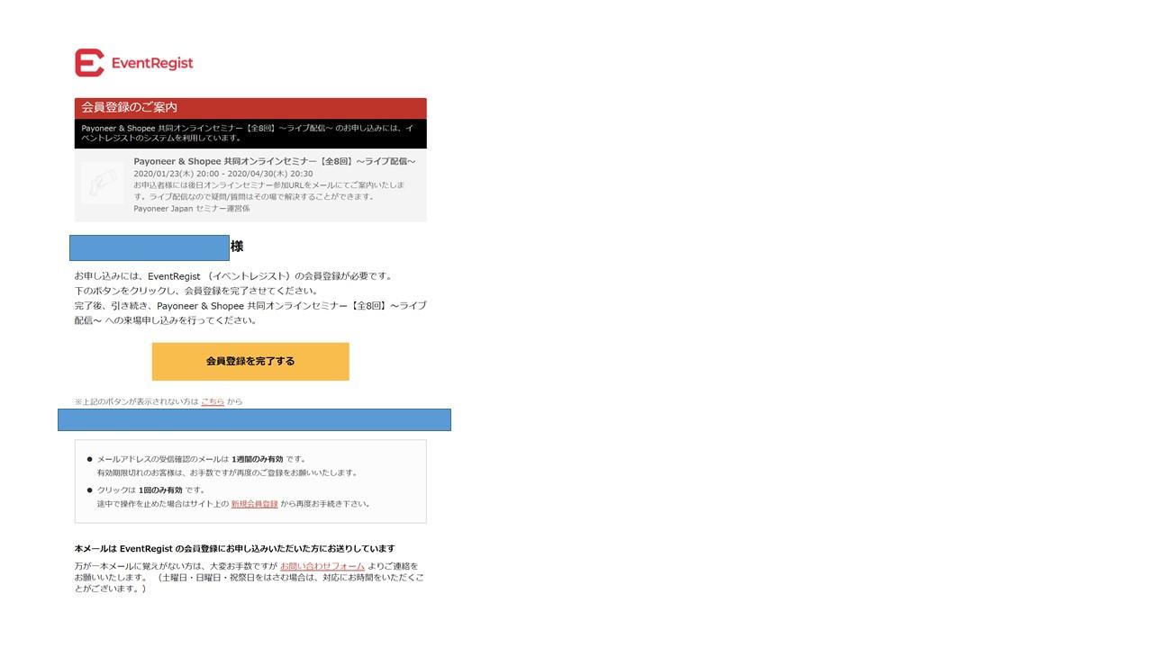 Shopee×Payoneeraセミナーメールリンク